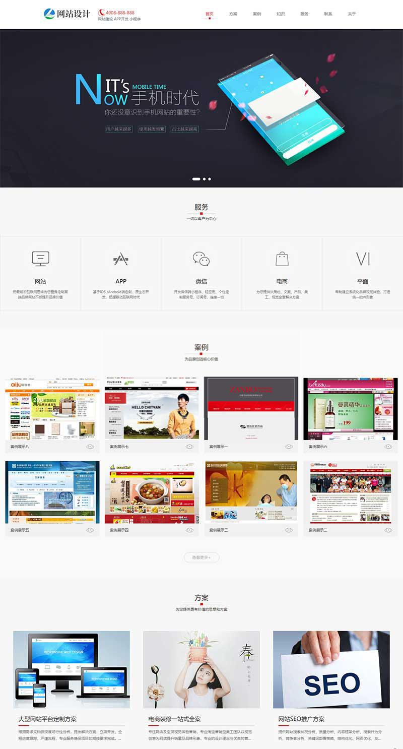 织梦模板网站建设软件开发小程序开发类html5网站源码-米酷主题