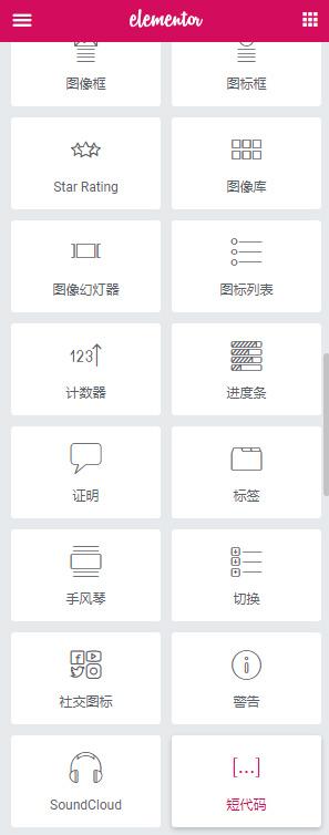 wordpress精选可视化编辑插件elementor pro汉化版 V2.6.2